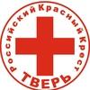 Красный Крест. Тверская область