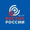 Радио «Восток России»