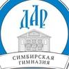 "Симбирская гимназия ""ДАР"""