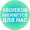 Болхов борется за победу в конкурсе Минстроя