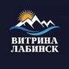 Витрина Лабинск
