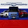 Автозапчасти с доставкой  - Русские Машины