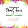 Учебный центр StudyHard