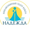 """Инклюзивный театр кукол """"Надежда"""""""