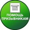 Помощь призывникам   Казань
