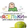 ЯСЕЛЬКИ®-Преображенская 29к2 Частный детский сад