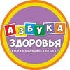 """Детский медицинский центр """"Азбука здоровья"""""""