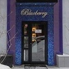 Салон красоты Blueberry