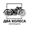 МОТОТЕХЦЕНТР | ДВА КОЛЕСА | DVAKOLESA18.RU