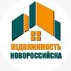 Недвижимость Новороссийска