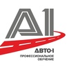 Автошкола «АВТО-1» | Казань