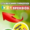 Сеть магазинов секонд хенд 1000 БРЕНДОВ