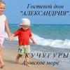 КУЧУГУРЫ  Азовское море