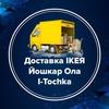 Доставка IKEЯ | Йошкар Ола | I-Tochka