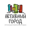 Организация развлечений и отдыха«Активный город»