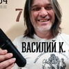 Василий К. | 20.04 | Концерт-Онлайн