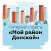 """Районная газета """"Мой район Донской"""""""