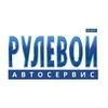 Автосервис Ижевск | Кузовной ремонт | Рулевой