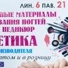 ТК САДОВОД, КОСМЕТИКА,МАНИКЮР И ПАРФЮМЕРИЯ опт.