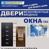 Комфорт Зерноград | Двери, окна, жалюзи, сплиты