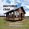 Винтовые сваи Курган Шадринск Каменск-Уральский