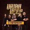 Uriah Heep   Санкт-Петербург   29.04.2022