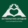 Остеопатия Людям