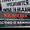 kz.media