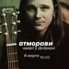 Атморави \ КvART у Добрера \ 6 марта