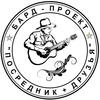 """БАРД-ПРОЕКТ ПОСРЕДНИК + ДРУЗЬЯ"""