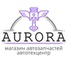 Аврора-Партс Автозапчасти