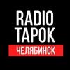 RADIO TAPOK в Челябинске| 15.04| Галактика Развл