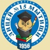 МАОУ «Лицей №15» г.о.Мытищи