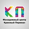"""Молодежный центр """"Красный Перевал"""""""