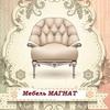 Мебель МАГНАТ Пермь