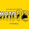 MOTODID Мотомагазин Севастополь Тюмень
