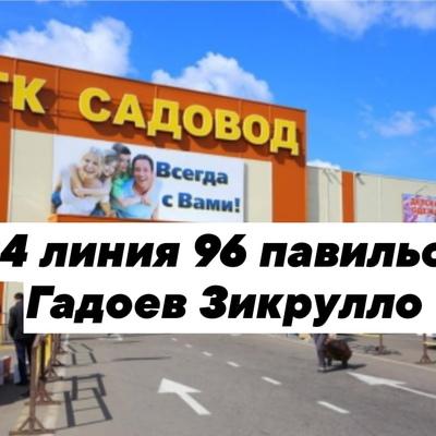 Зикрулло Гадоев, Москва