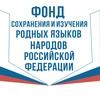Родныеязыки.рф