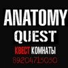 ANATOMY Quest| Квест в реальности в Тамбове
