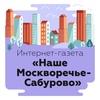 """Районная газета """"Наше Москворечье-Сабурово"""""""