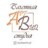 АртВуд Багетная студия