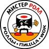 Мистер Ролл  | Роллы - Пицца - WOK |Томск