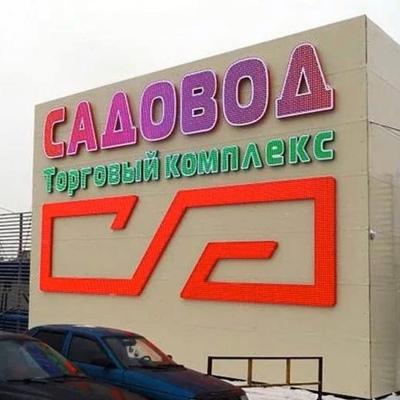 Мехти Джавадов, Москва