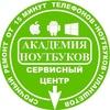 Ремонт ноутбуков и смартфонов Великий Новгород!