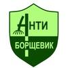 АНТИБОРЩЕВИК