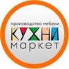 Кухни на заказ в СПБ - КУХНИМАРКЕТ