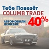 Авто из США - Колумб Трейд в Беларуси