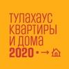 Выставка «Тулахаус: квартиры и дома 2020» в Туле