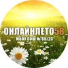 ОНЛАЙНЛЕТО58