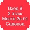 Таня Фаменка 2-В-01